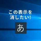 パソコン画面の中央に大きく表示される【あ】や【A】を簡単に非表示にする方法