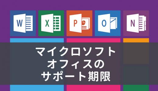 Windowsだけじゃない!マイクロソフトオフィス(Microsoft Office)にもサポート期限があります!