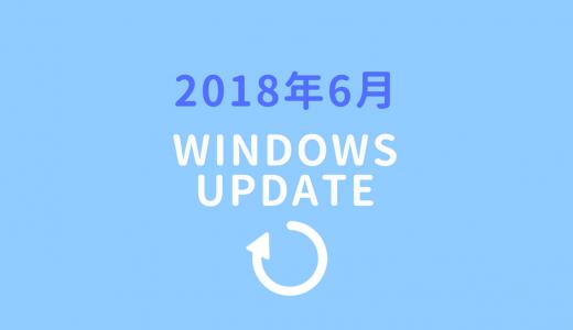 2018年6月のWindowsセキュリティ更新プログラムが配信されました