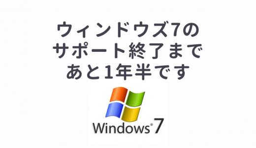 【要注意】Windows7の延長サポートは2020年1月14日に終了します