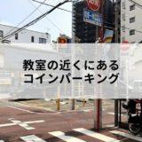 茅ヶ崎駅南口駐車場で教室に近い2つをご紹介します