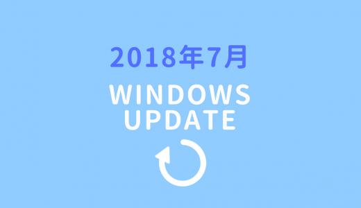 2018年7月のWindowsセキュリティ更新プログラムが配信されました