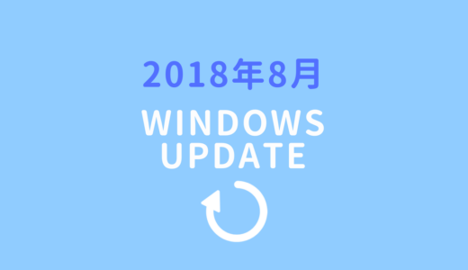 2018年8月のWindowsセキュリティ更新プログラムが配信されました