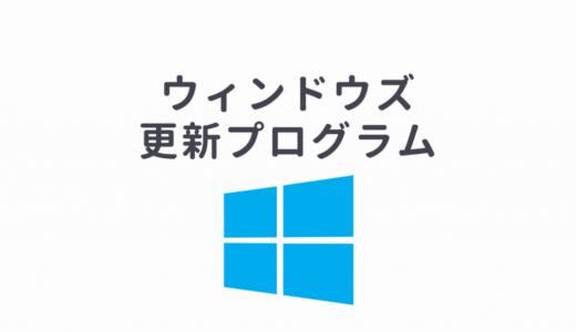 Windowsセキュリティ更新プログラムについて(2018年版)