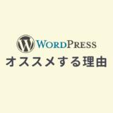 WordPress(ワードプレス)をオススメする理由