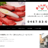 生徒さんがWordPressでお店のホームページを作りました。【赤とんがらし】さん