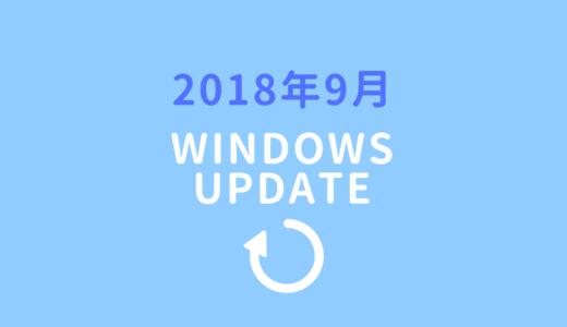 2018年9月のWindowsセキュリティ更新プログラムが配信されました