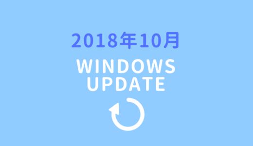 2018年10月のWindowsセキュリティ更新プログラムが配信されました