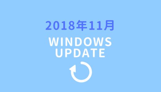 2018年11月のWindowsセキュリティ更新プログラムが配信されました