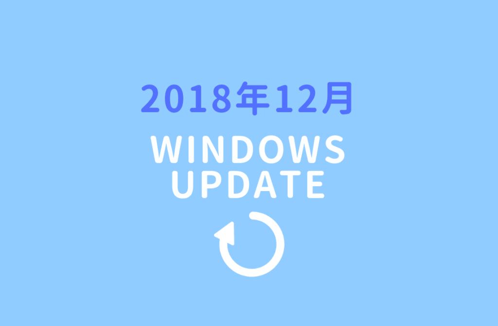 2018年12月Windowsupdateのおしらせ