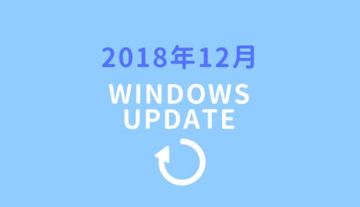 2018年12月のWindowsセキュリティ更新プログラムが配信されました
