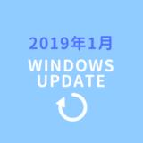 2019年1月Windows updateのお知らせ