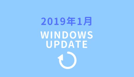 2019年1月のWindowsセキュリティ更新プログラムが配信されました