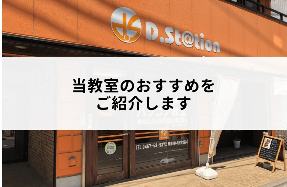 ディードットステーション茅ヶ崎教室のおすすめ