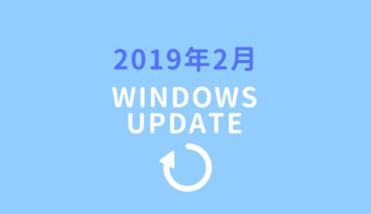 2019年2月のWindowsセキュリティ更新プログラムが配信されました