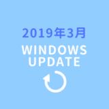 2019年3月のWindowsセキュリティ更新プログラムが配信されました