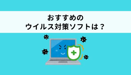 おすすめのウイルス対策ソフトについて