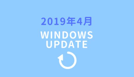 2019年4月のWindowsセキュリティ更新プログラムが配信されました