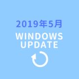 2019年5月のWindowsセキュリティ更新プログラムが配信されました