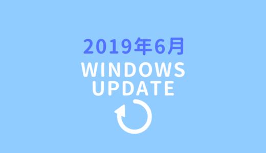 2019年6月のWindowsセキュリティ更新プログラムが配信されました