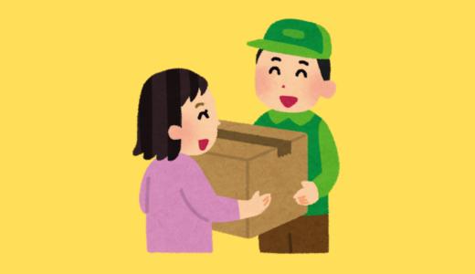 宅配便の配送状況を簡単に確認する方法