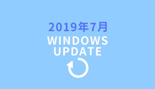 2019年7月のWindowsセキュリティ更新プログラムが配信されました