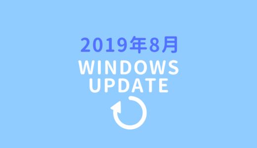 2019年8月のWindowsセキュリティ更新プログラムが配信されました