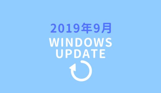 2019年9月のWindowsセキュリティ更新プログラムが配信されました
