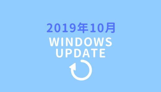 2019年10月のWindowsセキュリティ更新プログラムが配信されました