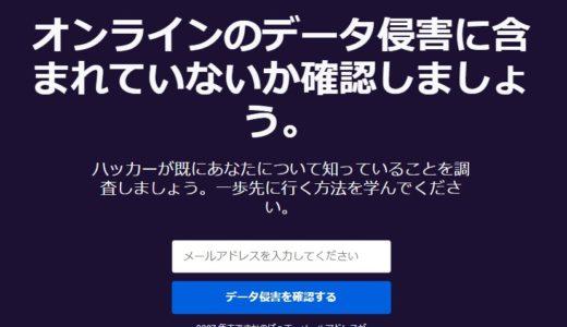 メールアドレスやパスワードなどが漏洩していないか簡単に確認できる「Firefox Monitor」