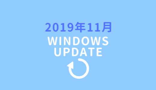 2019年11月のWindowsセキュリティ更新プログラムが配信されました