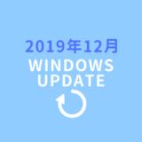 2019年12月のWindowsセキュリティ更新プログラムが配信されました