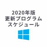 Windowsセキュリティ更新プログラムについて(2020年版)
