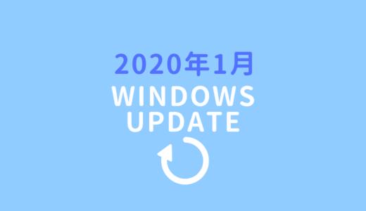 2020年1月のWindowsセキュリティ更新プログラムが配信されました
