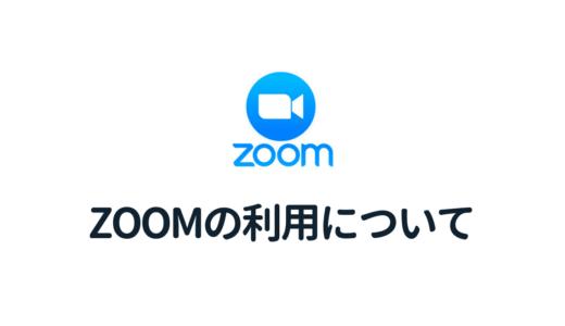 Zoomの利用について