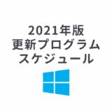 Windowsセキュリティ更新プログラムスケジュール(2021年版)